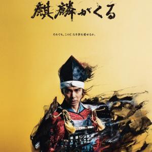 【麒麟がくる】第十一回「将軍の涙」あらすじとネタバレ!将軍義輝の「麒麟がくる」の言葉に心打たれます。