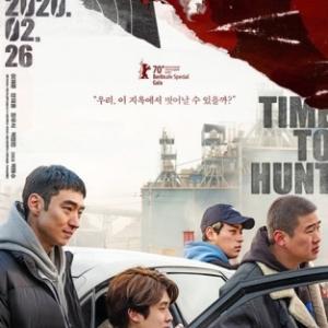 韓国映画【狩りの時間】日本ではNetflixで配信!あらすじとネタバレや海外の評判は?