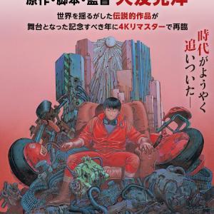 アニメ映画「AKIRA 4Kリマスターセット」(先着特典付き)は予約するべき?今までのDVDやブルーレイと何が違うの?
