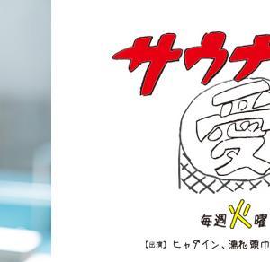 BS朝日【サウナを愛でたい】第二回のロケ地は?無料見逃し配信も紹介!