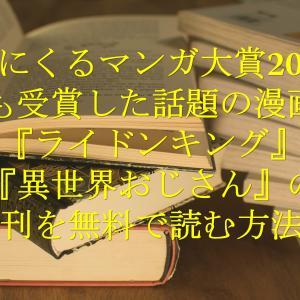 「次にくるマンガ大賞2019」も受賞した話題の漫画『ライドンキング』『異世界おじさん』の最新刊を無料で読む方法は?