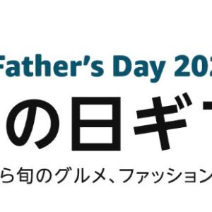 【2020年】「父の日」はいつ?何にする?おすすめプレゼント5選!Amazon編