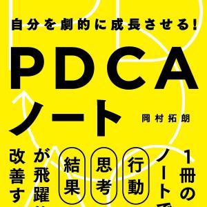「自分を劇的に成長させる!PDCAノート」岡村拓朗著の感想と実際にやってみた結果を紹介!