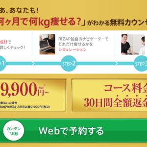「RIZAP」が新型コロナの影響で60億円の赤字!?今こそ利用するチャンスなの?