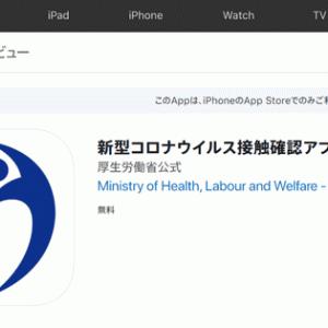 不備だらけ?接触確認アプリ「COCOA」が検索できない?どうやって登録するの?