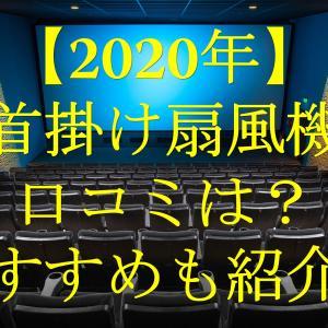 【2020年】「首掛け扇風機」羽なしの口コミは?おすすめ商品を紹介!