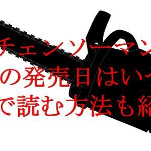 「チェンソーマン」9巻の発売日はいつ?無料で読む方法も紹介!