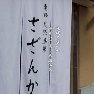 「さざんか」秦野天然温泉はサウナも広々でお得なクーポン情報も!