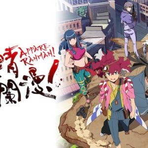 アニメ「天晴爛漫!」は面白い(おもしろい)?つまらない?評価調査してみた!