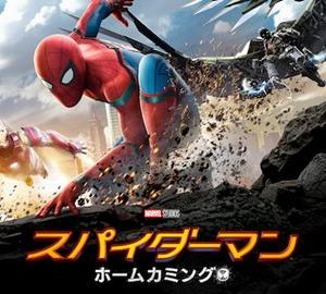 「スパイダーマン:ホームカミング」あらすじや登場人物とネタバレ感想紹介!続編に繋がる結末も解説!