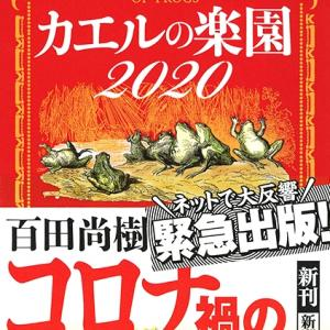 「カエルの楽園2020」考察してみた!登場人物のモデルは誰?