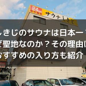 しきじのサウナは日本一?なぜ聖地なのか?その理由は?おすすめの入り方も紹介!