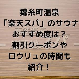 錦糸町温泉「楽天スパ」のサウナおすすめ度は?割引クーポンやロウリュの時間も紹介!