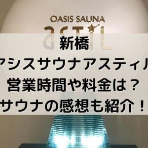 新橋「オアシスサウナアスティル」の営業時間や料金は?サウナの感想も紹介!