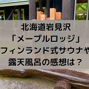 北海道岩見沢「メープルロッジ」のフィンランド式サウナや露天風呂の感想は?日帰り温泉の楽しみ方を紹介!