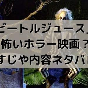「ビートルジュース」は怖いホラー映画?あらすじ(ストーリー)や内容ネタバレは?