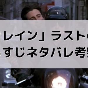 映画「ブラックレイン」ラスト(最後)の意味は?あらすじ(ストーリー)ネタバレ考察!