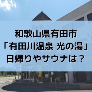 和歌山県有田市「有田川温泉 光の湯」日帰りやサウナは?感想や施設紹介!
