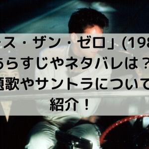 映画「レス・ザン・ゼロ」(1987)あらすじやネタバレは?主題歌やサントラについても紹介!