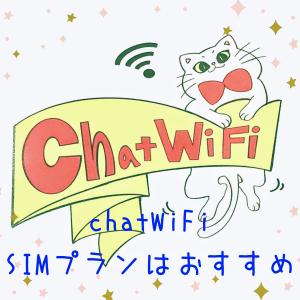 2980円で100GB使い放題【ChatWiFiのSIMプランがおすすめ】