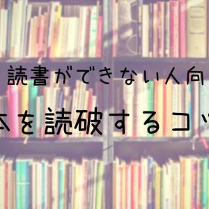 読書ができない人向け!速読術なし【これだけですぐ読破できます】