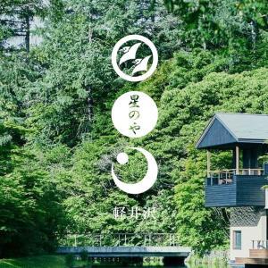 【2021年体験レポ】星のや軽井沢の宿泊記ブログ|1泊2日でも大満足