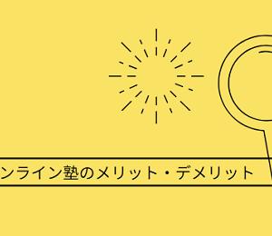 オンライン塾のメリット・デメリット
