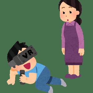 【独自】オススメ VR 機器 厳選