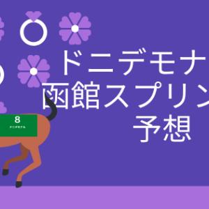 函館スプリントS予想(データのみ)