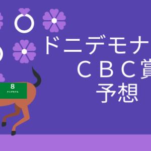 CBC賞2020年予想(データのみ)