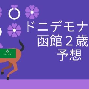 函館2歳S予想2021