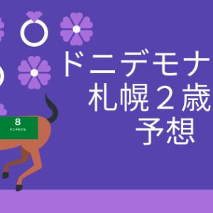 札幌2歳S予想2021