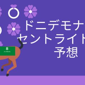 セントライト記念予想2020(最終予想更新済)