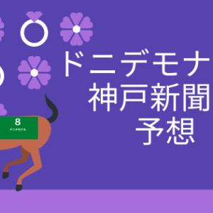 神戸新聞杯予想2021