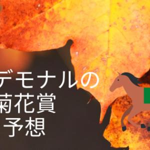 菊花賞2020(データのみ)