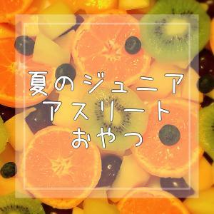 夏のひんやり手作りおやつ3選〜ジュニアアスリート編〜