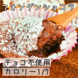 【1個50kcal】チョコ不使用で超簡単とろとろフォンダンショコラ