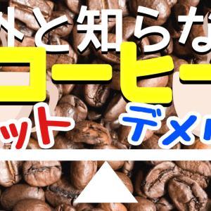 コーヒーの副作用カフェインの効果と摂取の注意点
