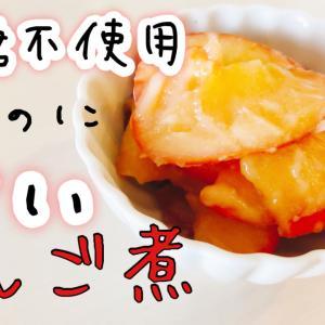 砂糖なしりんご煮の作り方【アップルパイ やアイスを添えて】簡単おやつレシピ