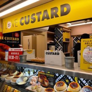 福岡限定ショップのカスタード専門店【I LOVE CUSTARD NEUF NEUF】の商品を買ってみた