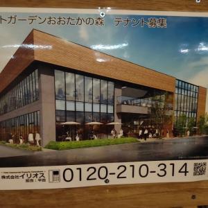 【ウエストガーデンおおたかの森】が流山おおたかの森駅近くに2020年8月完成予定!