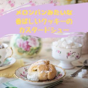 メロンパンのような香ばしいクッキーのシュークリーム【ヤマザキ】