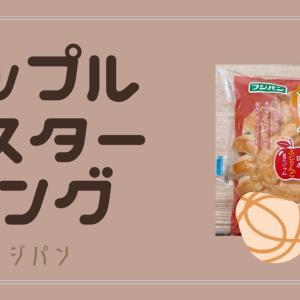 アップルカスターリングを食べてみた【フジパン】