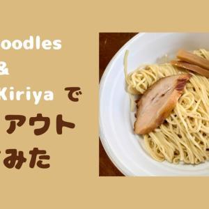 The Noodles & Saloon Kiriyaでテイクアウト(お持ち帰り)してみた【初石】