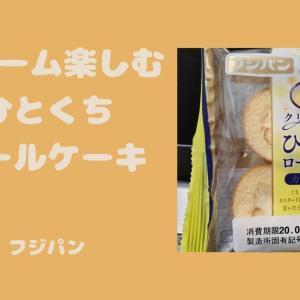 クリーム楽しむひとくちロールケーキ(カスタード風味)を食べてみた【フジパン】