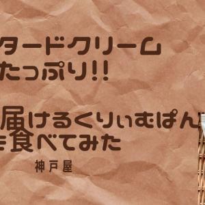 カスタードクリームたっぷり!!しあわせ届けるくりぃむぱんを食べてみた【神戸屋】
