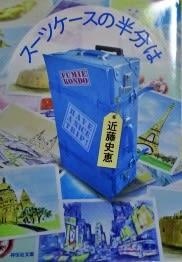『スーツケースの半分は』-近藤史恵-