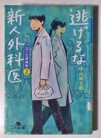 『逃げるな新人外科医』-中山祐次郎-
