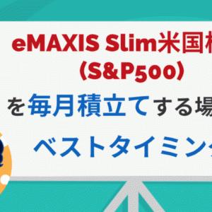 eMAXIS Slim米国株式(S&P500)を毎月積立てする場合のベストタイミング