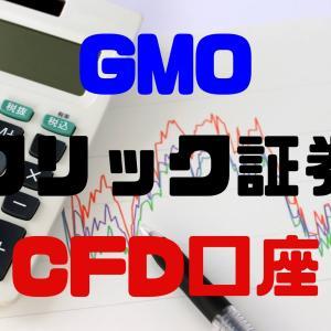 GMOクリック証券CFD口座について解説
